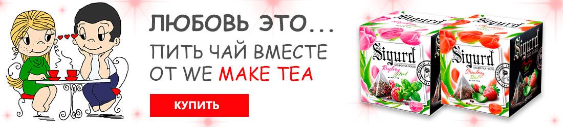 Интернет-магазин листового чая